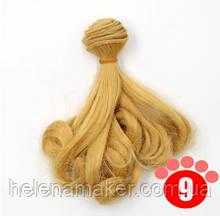Кудрявые волосы трессы для кукол 15 см * 100 см. Золотистый блондин