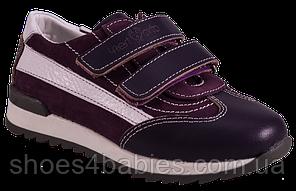 Ортопедичні кросівки для профілактики плоскостопості Форест-Орто 06-558 р. 21-30