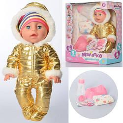Кукла пупс Baby Born пьет-писает, памперс, горшок