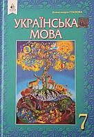 Українська мова 7 клас, Глазова О.