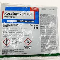 Фунгицид Косайд 2000 5 кг DuPont медьсодержащий препарат