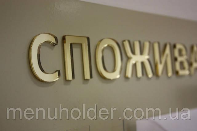 Объёмные буквы из зеркального акрила золото 3мм