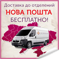 Бесплатная доставка до отделений Новой Почты
