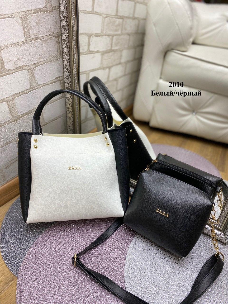 Женская сумочка+клатч Белая с черным. Шикарная сумочка клатч Zara. Комплект женская сумка Zara Зара и клатч.