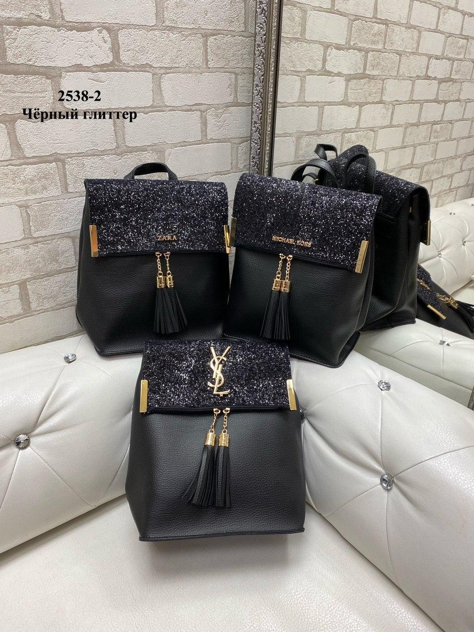 Женская сумка-рюкзак глиттер копия из кожзама  Черный (ZARA, YVES SAINT LAURENT, Michael Kors)