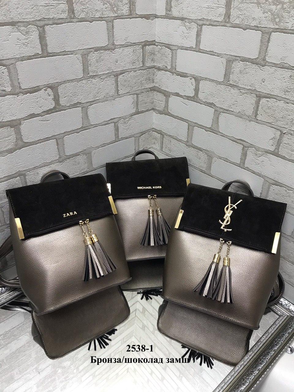 Модная сумка-рюкзак из качественного кожзама с натуральной замшей (ZARA, YVES SAINT LAURENT, Michael Kors)