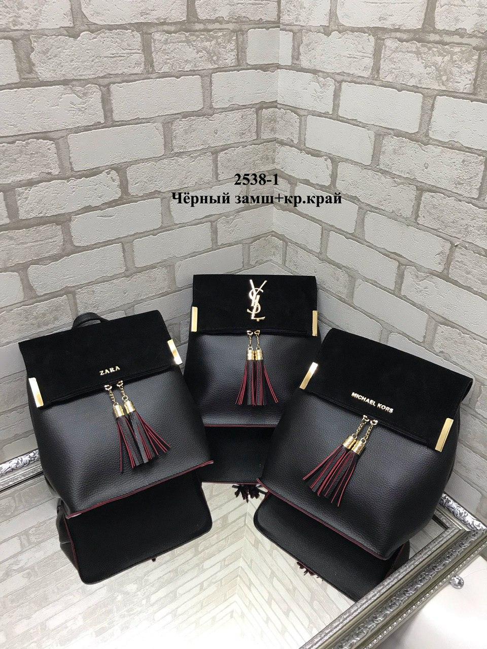 Модная сумка-рюкзак из качественного кожзама с натуральной замшей Черный-Красный (ZARA, YVES SAINT LAURENT, Michael Kors)