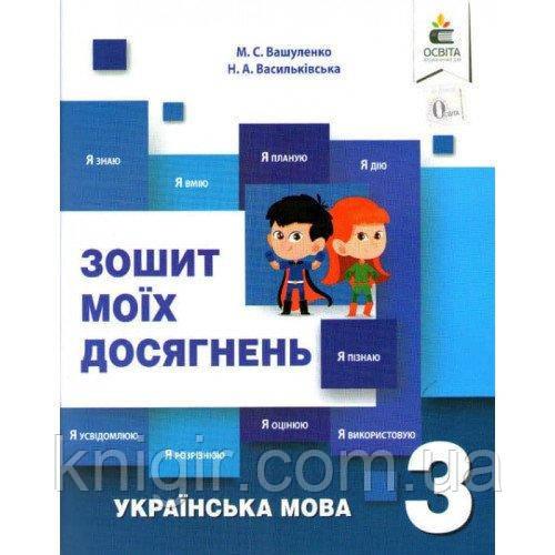 Українська мова 3 кл Зошит моїх досягнення