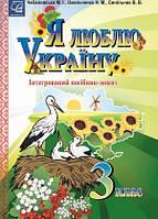 Я люблю Україну 3 кл Інтегрований посібник - ЗОШИТ