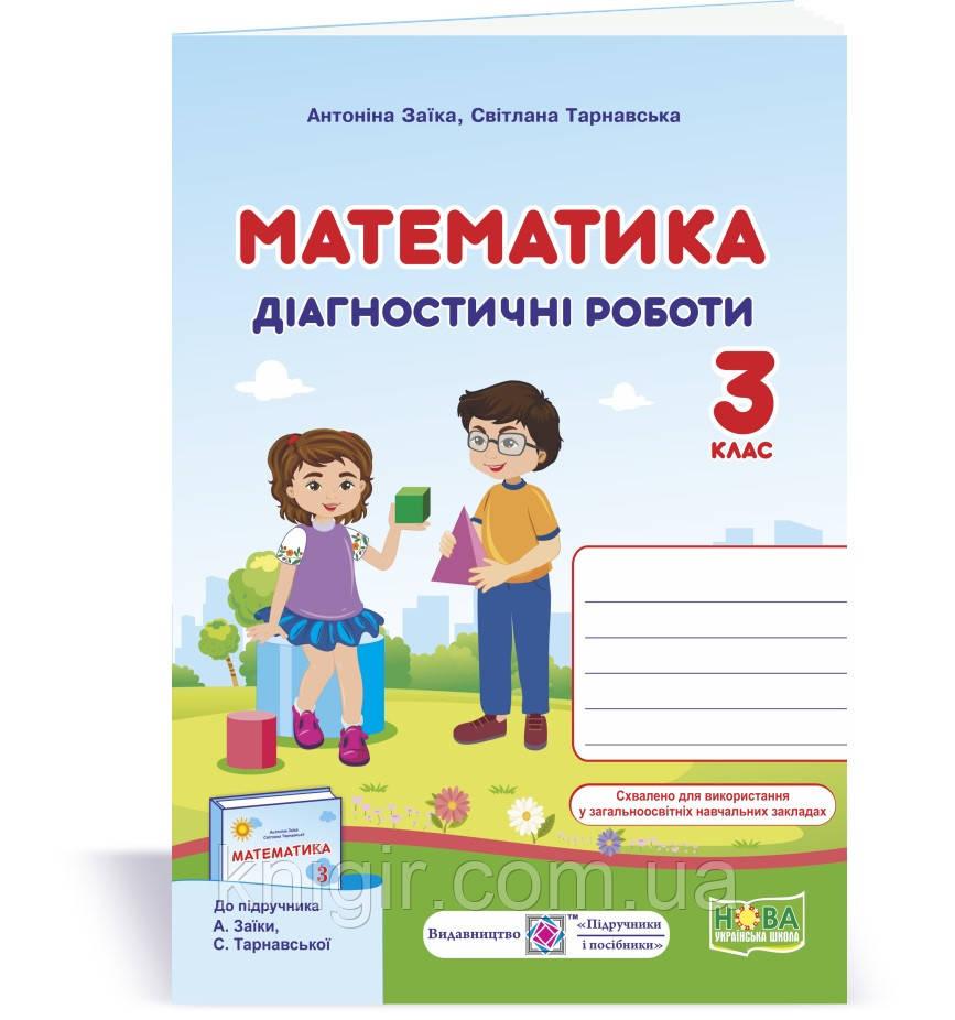 Математика 3 кл Діагностичні роботи (Заїка)