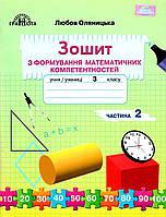 Математика 3 кл Зошит з формування математичних компетентностей Ч.2 (Оляницька)