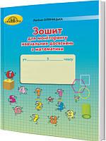 Математика 3 кл Зошит для моніторингу навчальних досягнень (Оляницька)