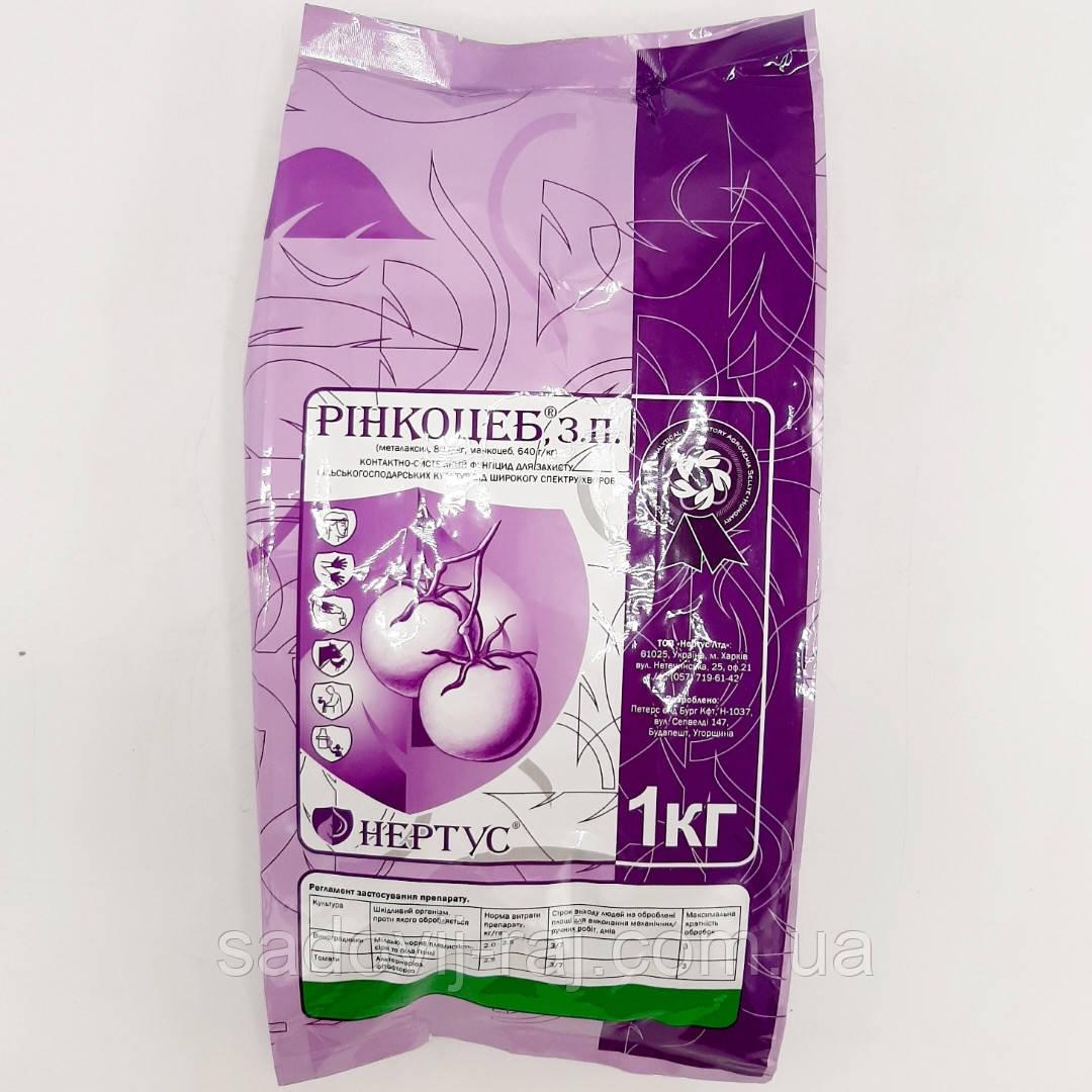 Фунгицид Ринкоцеб 1 кг (аналог Ридомил Голд) НЕРТУС