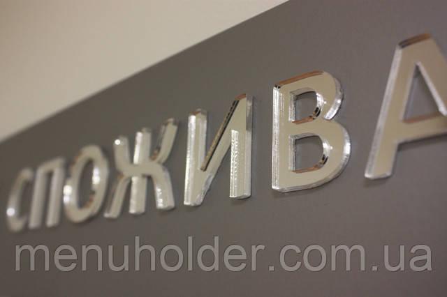 Буквы из зеркального акрила 3мм