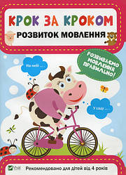 Книга Крок за кроком розвиток мовлення. Автор - Єкатерина Максимова (Vivat)
