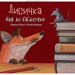 Книга Лисичка йде до бібліотеки. Автор - Лоренц Паулі і Катрін Шерер (Vivat)