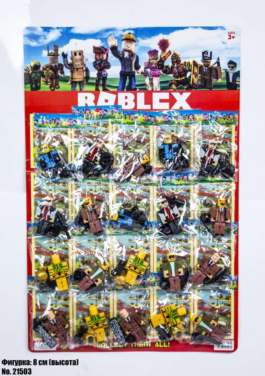 Фигурки Roblox на листе 21503 оптом