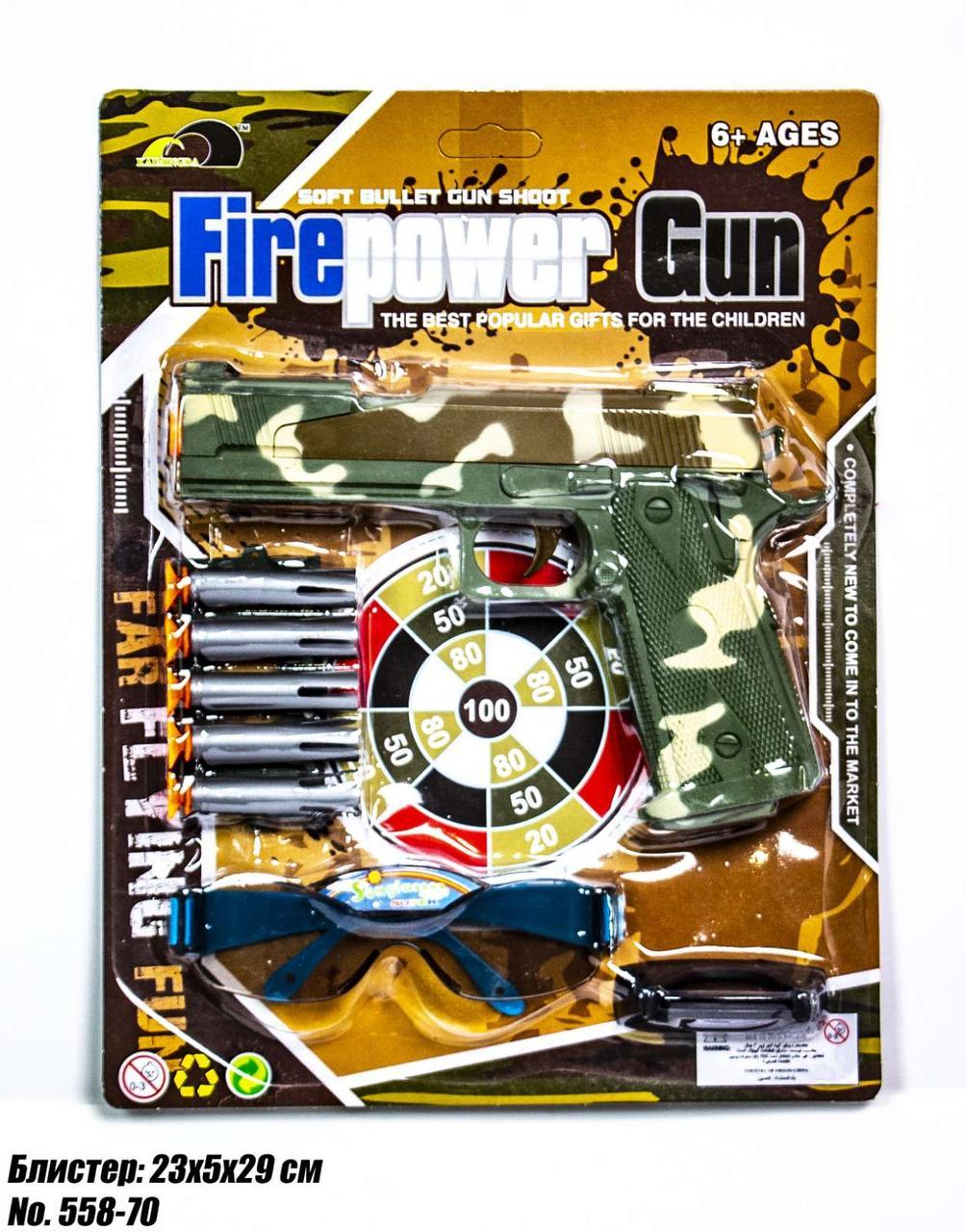 Дитячий пістолет 558-70 оптом