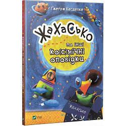 Книга Жахасько та інші ко(с)мічні оповідки. Автор - Гжегож Касдепке (Vivat)