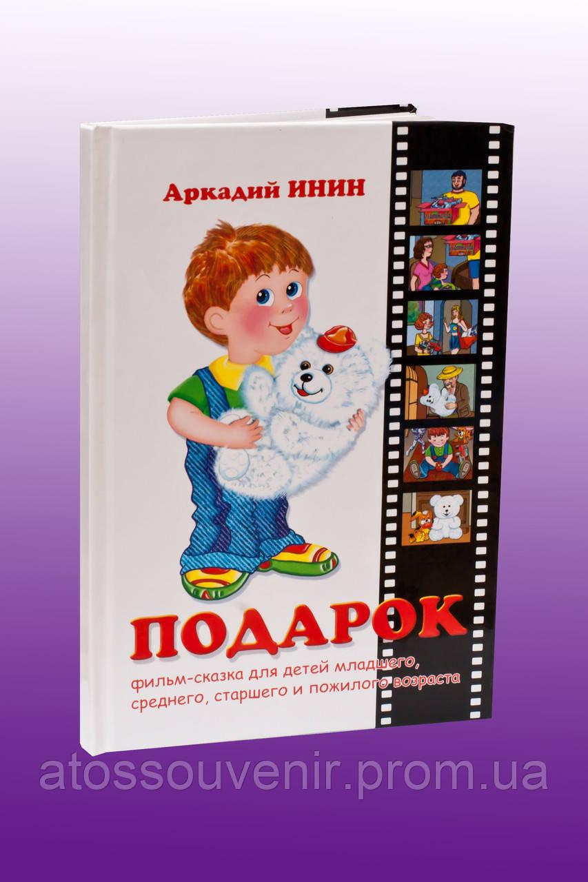 """Детская книга """"Подарок"""""""