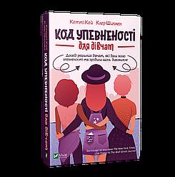Книга Код Упевненості для дівчат. Автор - Кетті Кей, Клер Шипмен (Vivat)