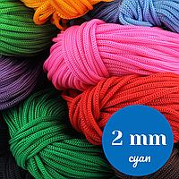 Шнур текстильный голубой 2мм