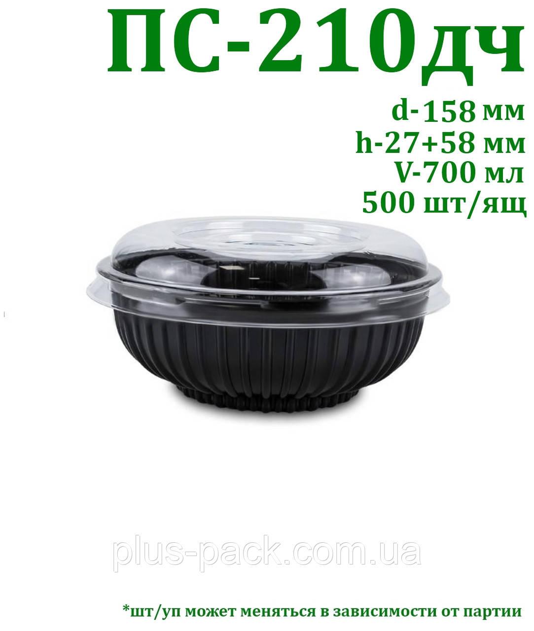 Упаковка для салата ПС-210 дч (700 мл), круглая, одноразовая