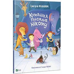 Книга Комашка писала нікому. Автор - Григорій Фалькович (Vivat)