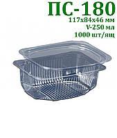 Упаковка для салатов и полуфабрикатов ПС-180 (250 мл)