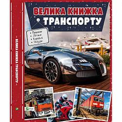 Книга Велика книжка транспорту. Автор - Жученко М. С. (Vivat)