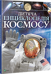 Книга Дитяча енциклопедія космосу. Автор - Сперроу Джайлз (Vivat)