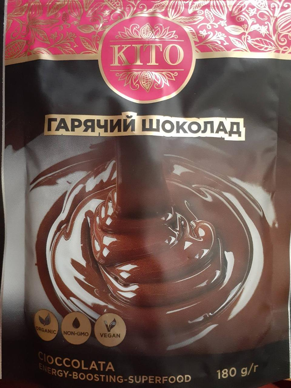 Горячий шоколад TM KITO 180 грамм