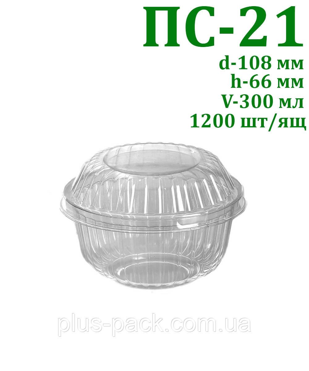 Блистерная одноразовая упаковка для салатов и полуфабрикатов ПС-21 (300 мл)