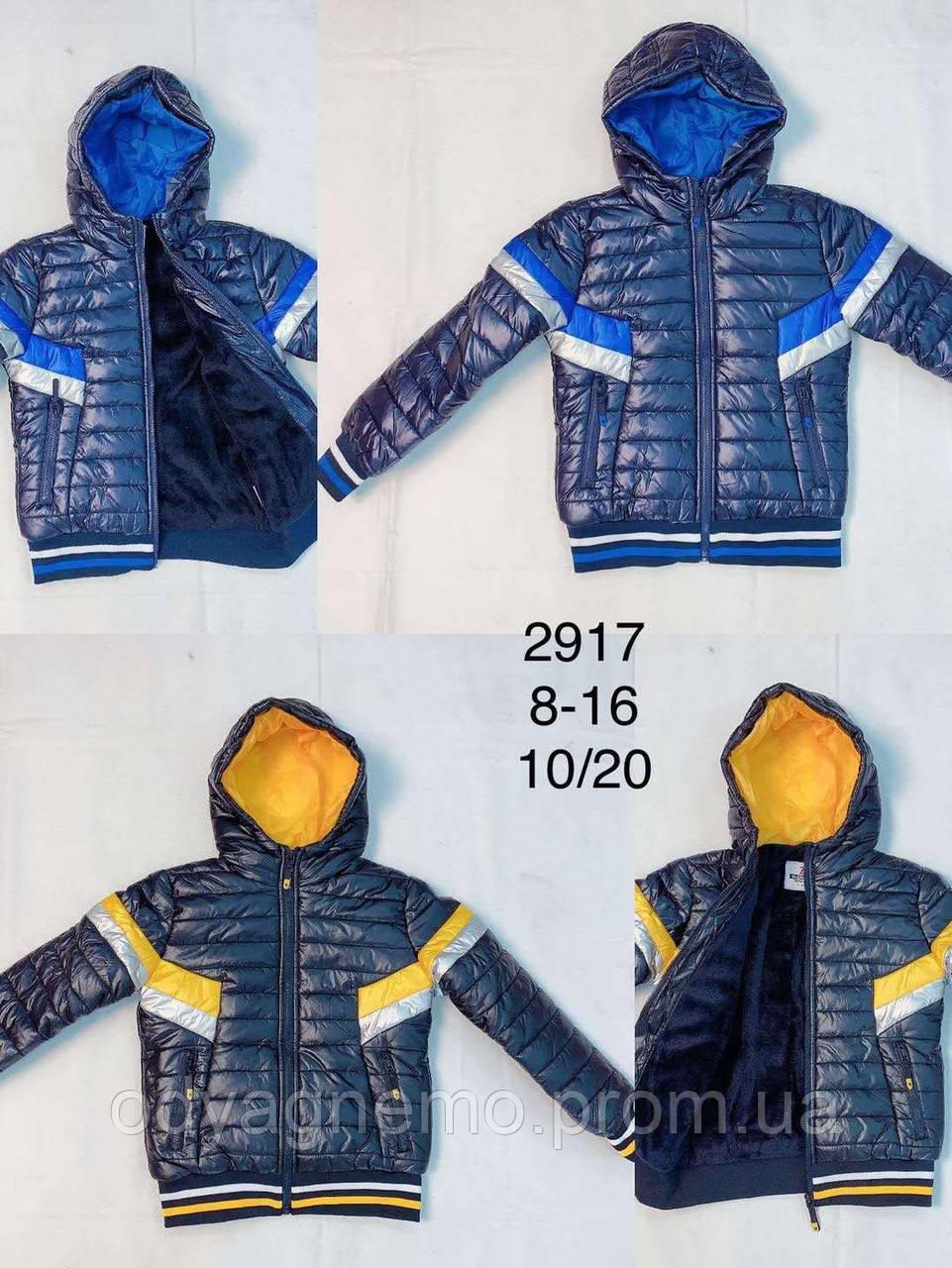 Куртка на хутрі для хлопчиків , 8-16 років.Артикул: 2917