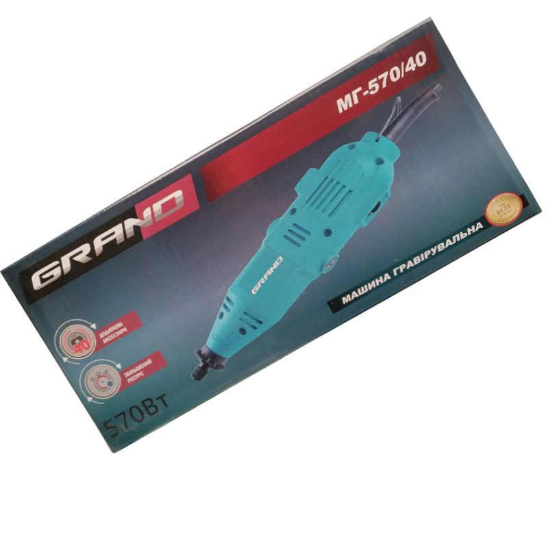 Гравер Grand ДГ-570/40