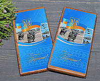Шоколадка З днем захисника УкраЇни