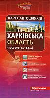 Харківська область. Карта автошляхів 1:250000 (2013р.)
