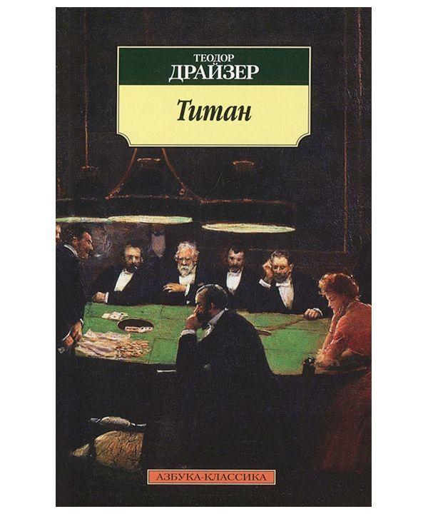 Книга Титан. Автор - Теодор Драйзер (Азбука) (мягк)