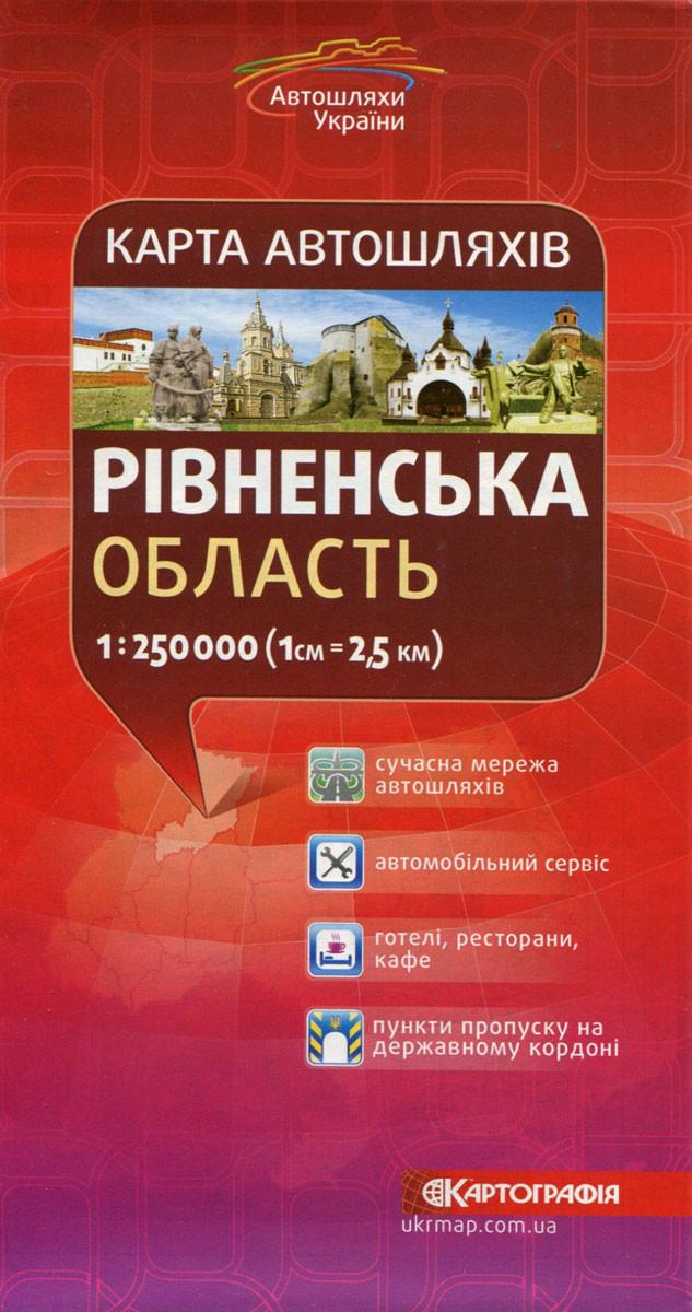 Рівненська область. Карта автошляхів 1:250000 (2013р.)