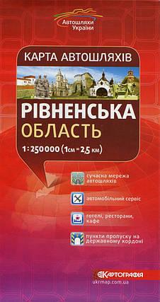 Рівненська область. Карта автошляхів 1:250000 (2013р.) , фото 2
