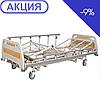 Медицинская кровать трёхсекционная -94U (Италия) (OSD)