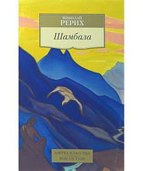 Книга Шамбала. Автор - Николай Рерих (Азбука) (мягк)