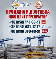 Купить жби плиты перекрытия Новомосковск. Плиты перекрытия цена в Новомосковске, доставка