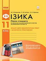 Фізика 11 клас Рівень стандарту Зошит для лабораторних робіт і фізичного практикуму Ранок Божинов, КОД: