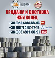 Купить жби кольца Ивано-Франковск. Кольца бетонные цена в Ивано-Франковске. Жби кольца для канализации