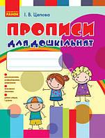 Прописи для дошкільнят Ранок 302035, КОД: 1129747