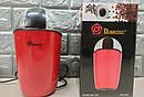 Электрическая Кофемолка Domotec MS-1306 Мощность 200W Красная sale, фото 4