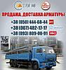 Купить арматуру Тернополь. Купить арматуру в Тернополе. Арматура цена по Тернополю с доставкой.