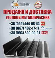 Купить металлический уголок Днепродзержинск. Купить уголок металлический в Днепродзержинске.