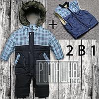 Детский зимний р 92 2-3 года термокомбинезон куртка и штаны костюм комбинезон на овчине для мальчика зима 5034